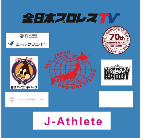 全日本プロレスマットスポンサー